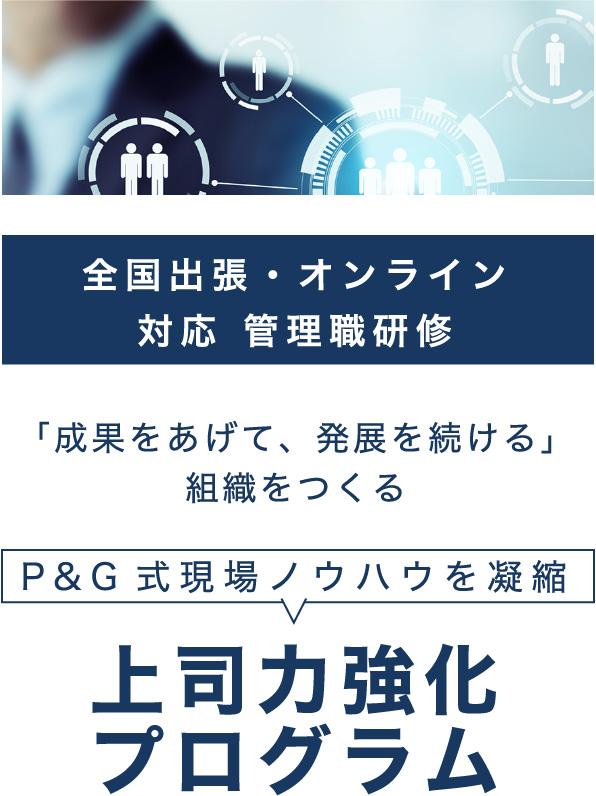 全国出張・オンライン対応 管理職研修「成果をあげて、発展を続ける」組織をつくるP&G式現場ノウハウを凝縮 上司力強化プログラム